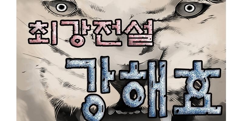 최강전설 강해효