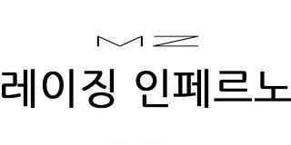 MZ-레이징 인페르노