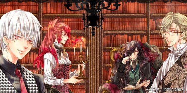 뱀파이어 도서관