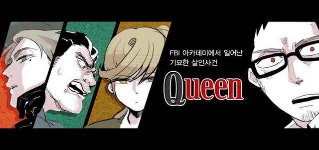 퀸(Queen)